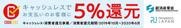 クレジット決済のご利用で5%ポイント還元